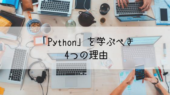 Pythonを学ぶべき4つの理由