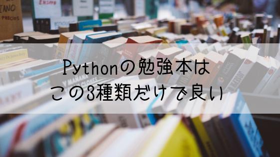 Python本