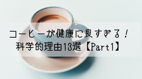 coffee-merit-health