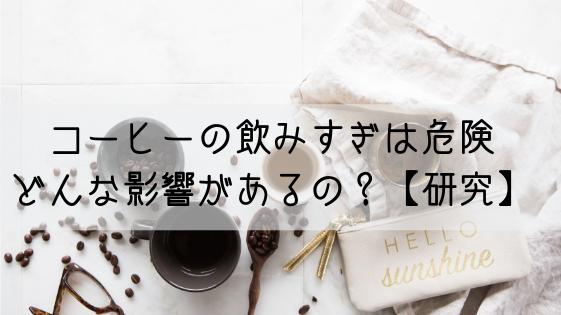 coffee_bad_effect