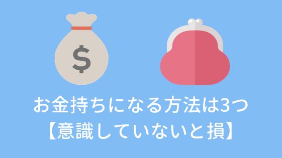 お金持ちになる方法は3つだけ【意識していないと損】