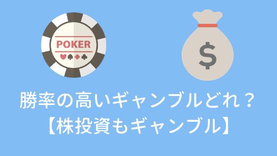 勝率の高いギャンブルとは?【株投資はギャンブル】