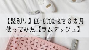【レビュー】ES-ST6Q-Rを3カ月使ってみた【パナソニック・ラムダッシュ】