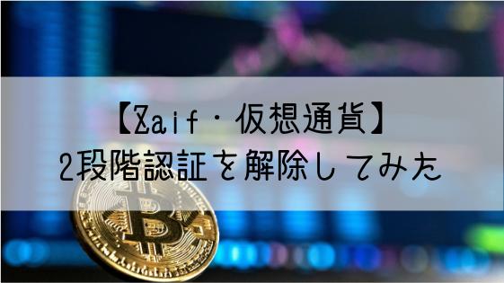 【Zaif・仮想通貨】2段階認証を解除してみた【機種変更】