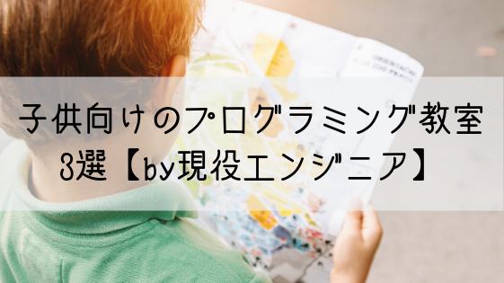 子供向けのプログラミング教室【by現役エンジニア】