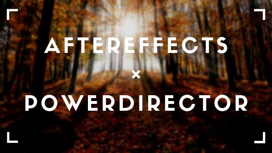 動画編集においてAfterEffectsとPowerDirectorの併用はありなのか