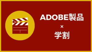 社会人でもAdobe製品を学割で安く買う方法【デジタルハリウッド】