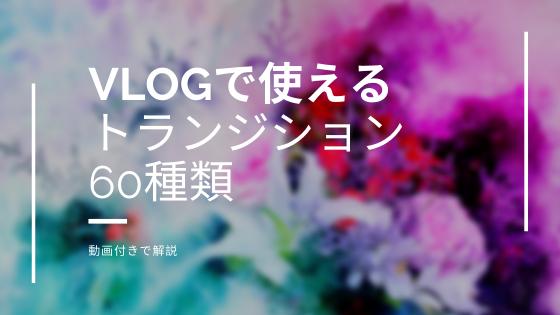Vlogに使える無料トランジション60種紹介【Premiere Pro】
