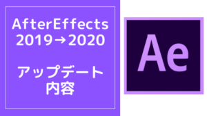 AfterEffects 2019とAfterEffects 2020の違い【アップデート内容】