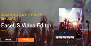 初心者向け動画編集ソフトEaseUS Video Editorの基本機能と使ってみた感想【レビュー】
