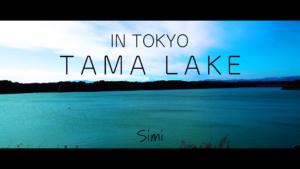 【Vlog】自転車で多摩湖へ【GoPro Hero8 & Sony α6600】