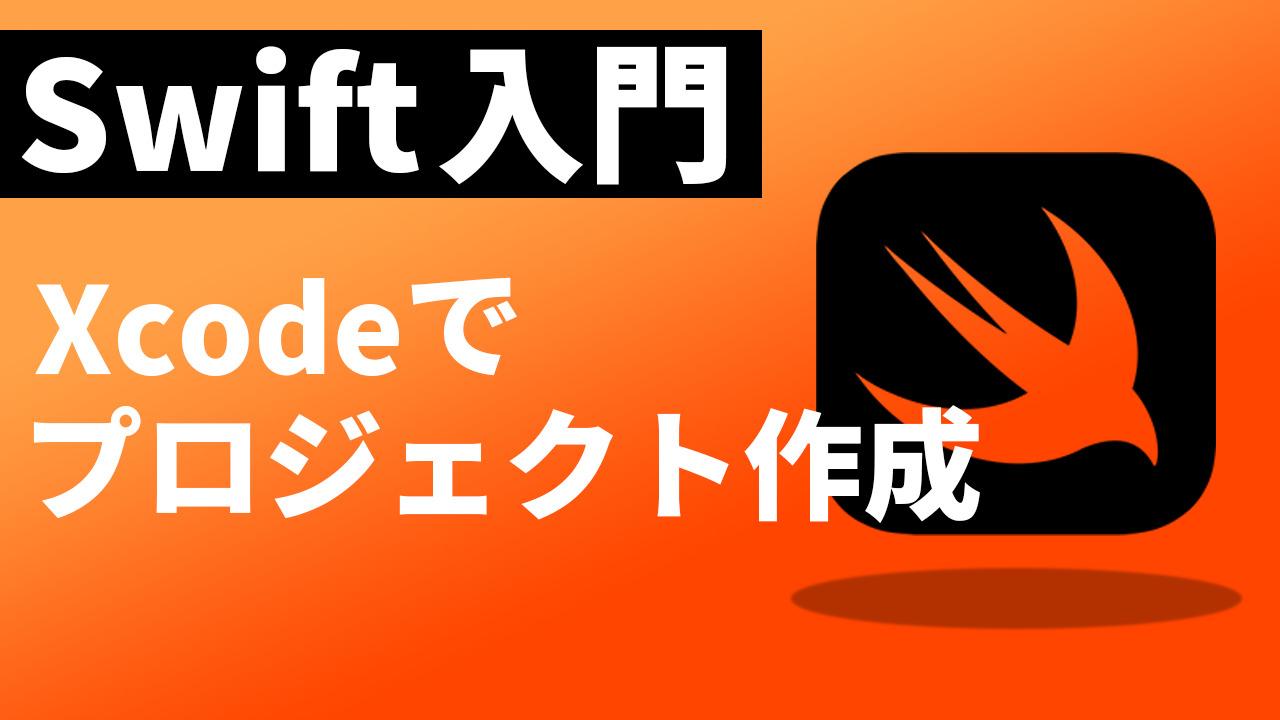 Swift入門_Xcodeでプロジェクト作成
